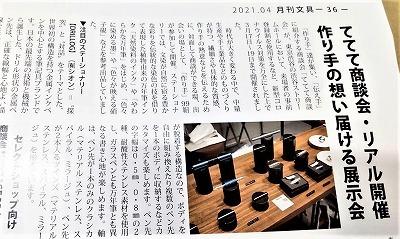 5/6(木) 月刊文具4月号に掲載_a0272042_17181641.jpg