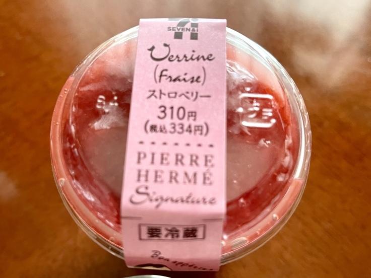 Pierre Herme イチゴのスイーツ @セブン - よく飲むオバチャン☆本日のメニュー