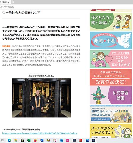 「しんらん交流館」HPで 宗恩寺の活動が紹介されました_b0400632_11022800.png