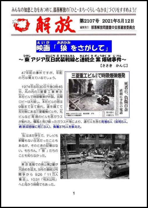 豊中支部機関紙「解放」第2107号_d0024438_15391174.jpg