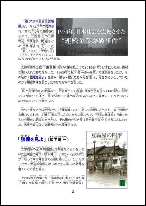豊中支部機関紙「解放」第2107号_d0024438_15392428.jpg