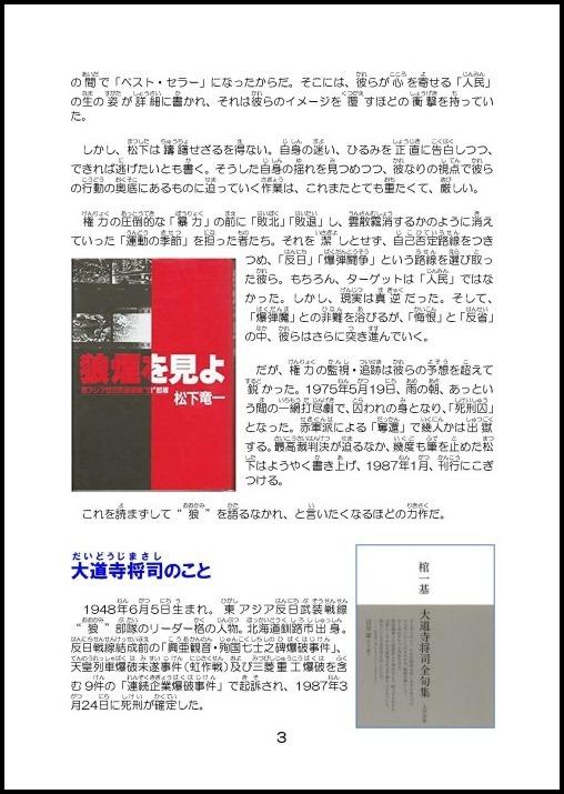 豊中支部機関紙「解放」第2107号_d0024438_15393485.jpg
