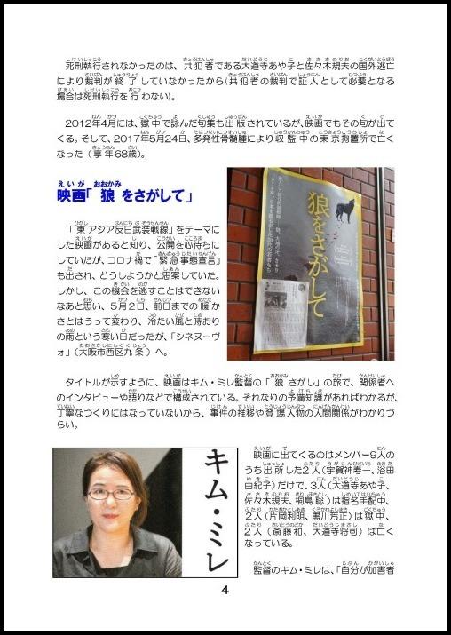 豊中支部機関紙「解放」第2107号_d0024438_15394186.jpg