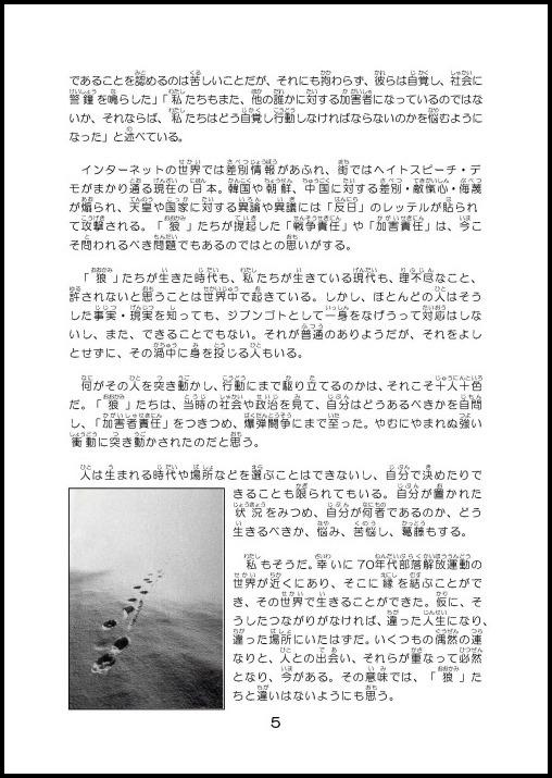 豊中支部機関紙「解放」第2107号_d0024438_15394727.jpg