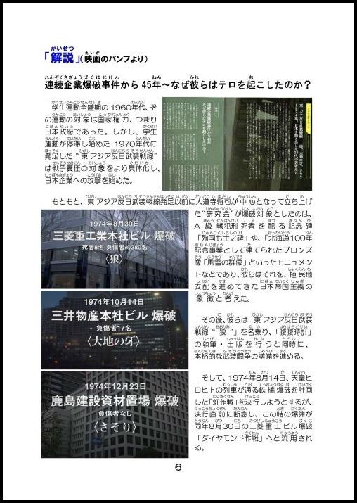 豊中支部機関紙「解放」第2107号_d0024438_15395419.jpg