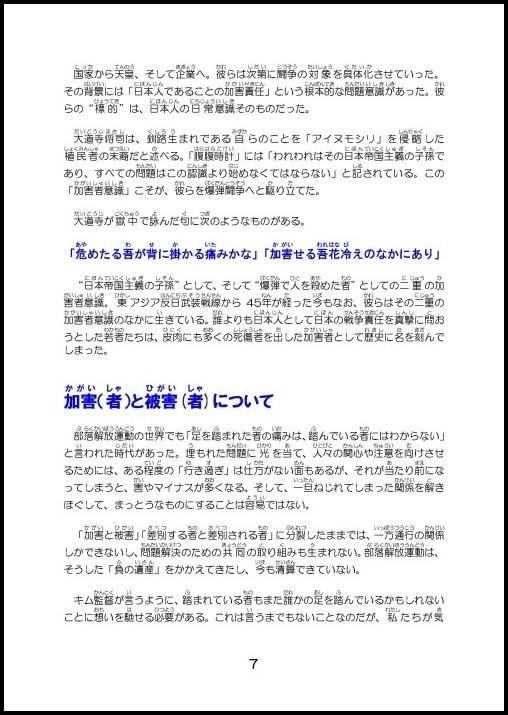 豊中支部機関紙「解放」第2107号_d0024438_15400283.jpg