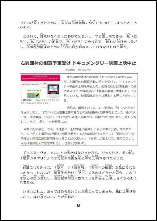 豊中支部機関紙「解放」第2107号_d0024438_15400899.jpg