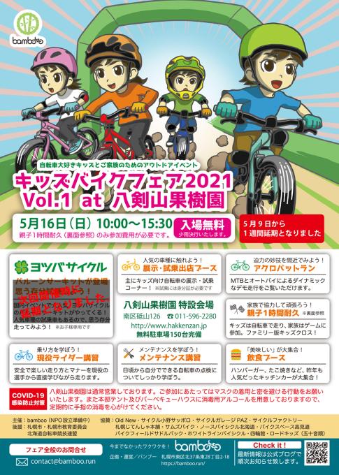 【中止】5月16日(日)bambooさん主催「キッズバイクフェア 2021 Vol.1 at 八剣山果樹園」_b0195144_18285338.jpg