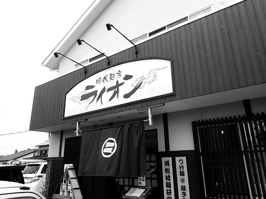 三方原町「時代麺房 ライオン」でチャーシューワンタンメン_e0220163_16340672.jpg