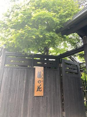 子平町の藤_c0050264_21583806.jpg