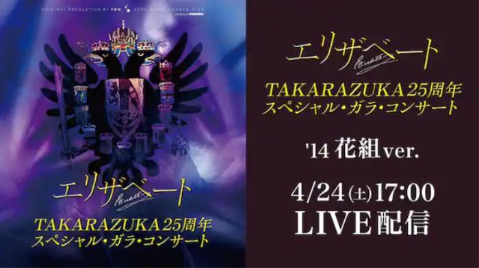 エリザベート TAKARAZUKA25周年記念ガラコンサート_a0157480_15061083.png