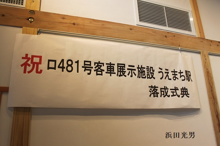 ○ ロ481号客車展示施設「うえまち駅」完成_f0111289_23024874.jpg