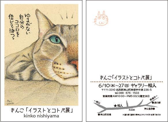きんこ「イラストとコトバ展」@神山_f0043592_11191981.jpg