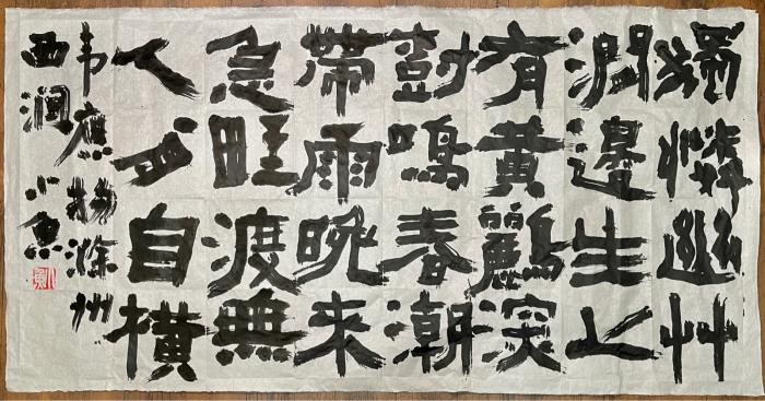 滁州西澗。韋應物詩。_c0037093_16034699.jpg