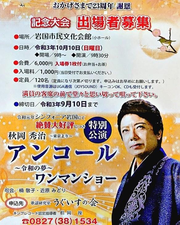 秋岡秀治~アンコール公演・岩国市民文化会館_b0083801_13064090.jpg