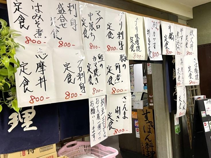 横浜最強の ミックスフライ定食 @志摩(横浜) - よく飲むオバチャン☆本日のメニュー