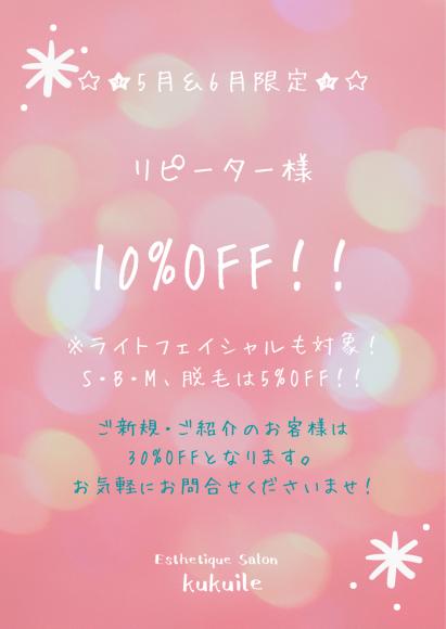 5月&6月限定10%OFFスタート☆_e0312109_00115175.jpg