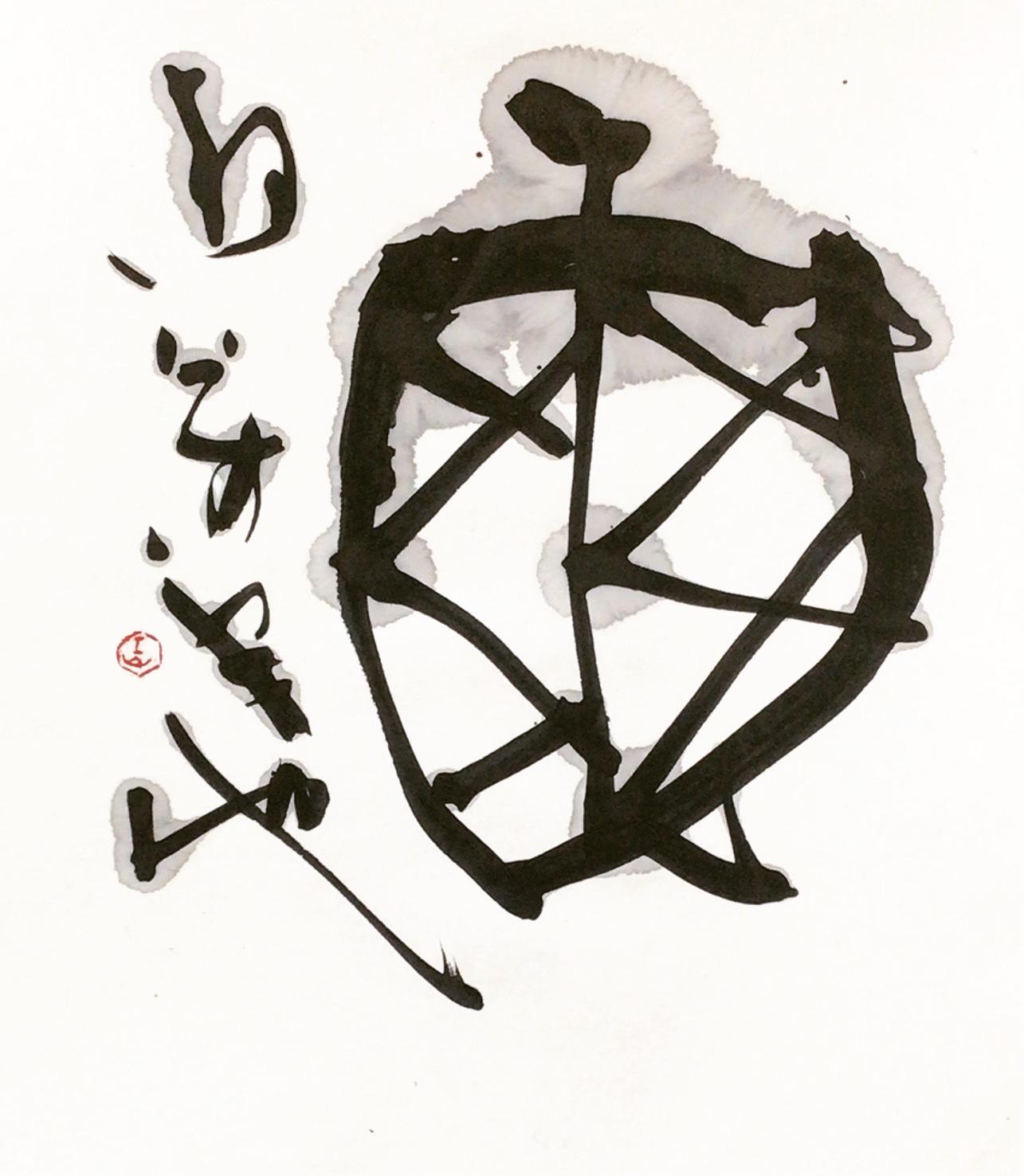 亀遊萬年池   「遊」_b0075826_19030485.jpeg