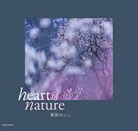 萩原れいこ写真展『Heart of Nature』札幌展/5月14日から(金)スタート!_c0142549_12564943.jpg