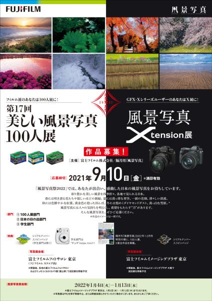 風景写真祭2022 作品募集![第17回美しい風景写真100人展][風景写真Xtension展]_c0142549_13533750.jpg