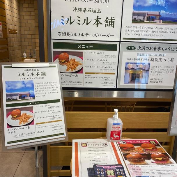 石垣島ミルミル本舗X偏愛食堂のハンバーガーを横浜そごうで食べました。_f0054556_09183269.jpg