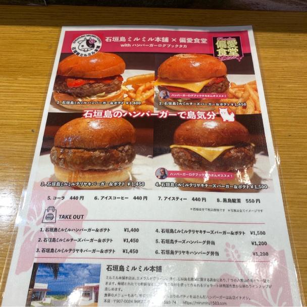 石垣島ミルミル本舗X偏愛食堂のハンバーガーを横浜そごうで食べました。_f0054556_09183403.jpg