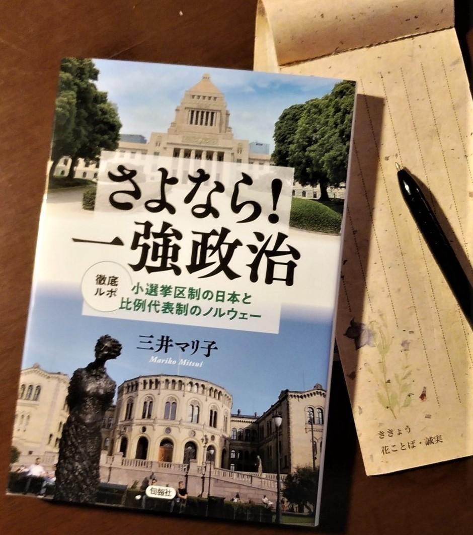 議会・行政改革ヒント満載『さよなら!一強政治』(伊藤由子)_c0166264_14524517.jpg