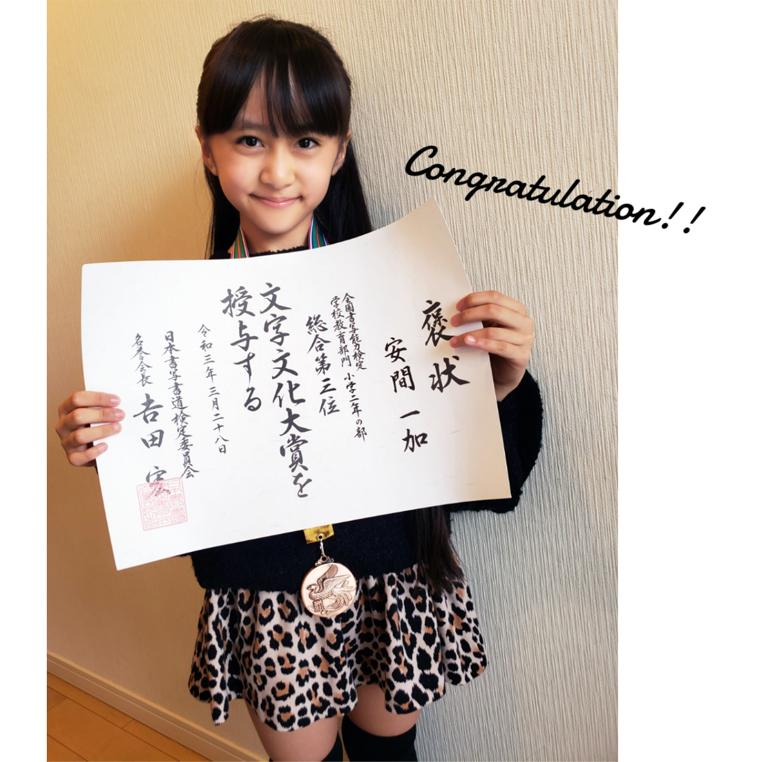 娘の受賞・デザイン書道・母の日。_d0224894_05480101.jpg