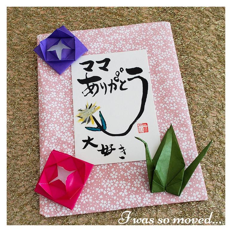 娘の受賞・デザイン書道・母の日。_d0224894_07355612.jpg