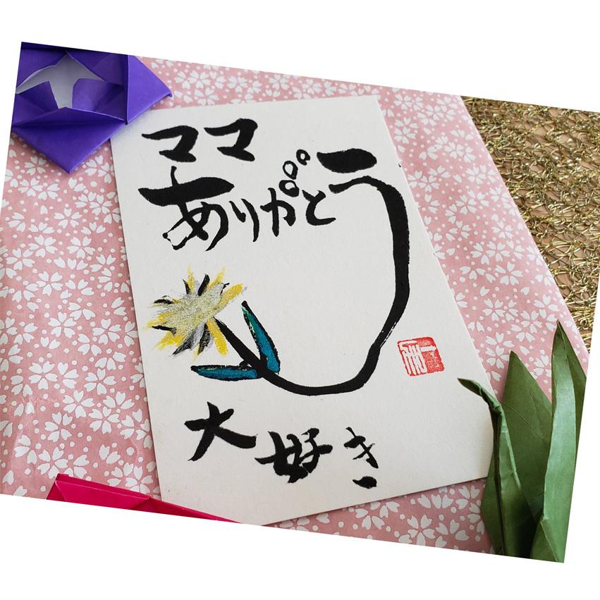 娘の受賞・デザイン書道・母の日。_d0224894_07355992.jpg