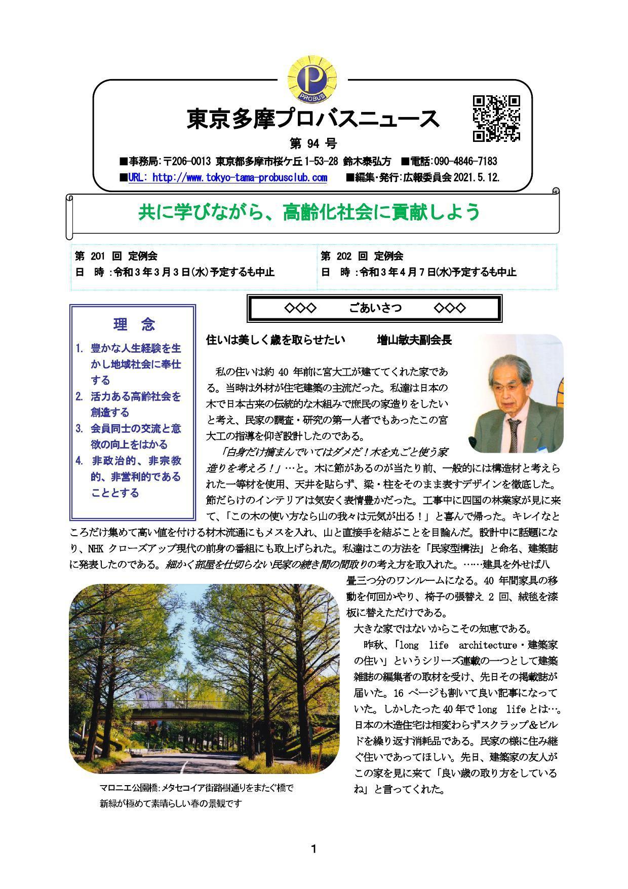 東京多摩プロバスニュース 第94号 2021年5月12日_b0000714_14211015.jpg