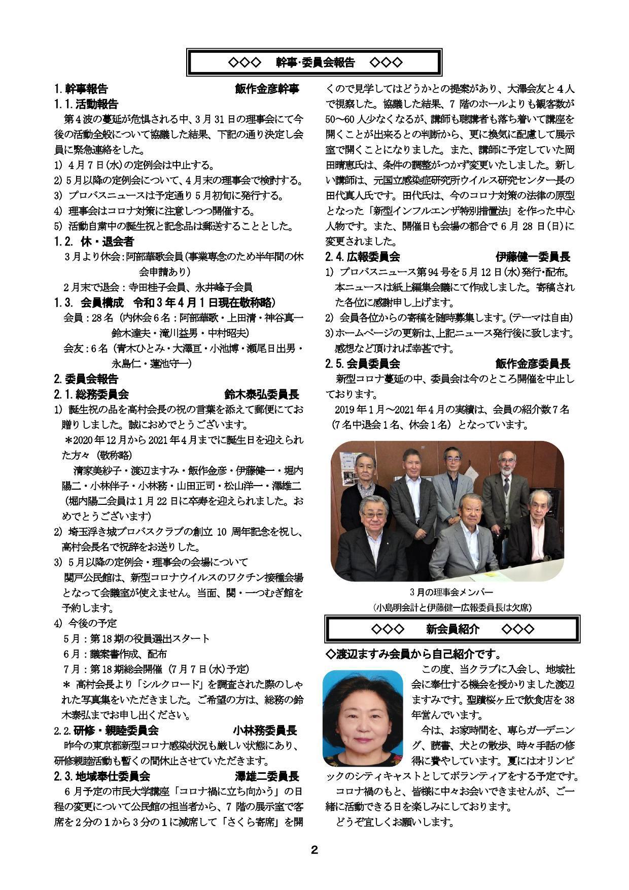 東京多摩プロバスニュース 第94号 2021年5月12日_b0000714_14211904.jpg