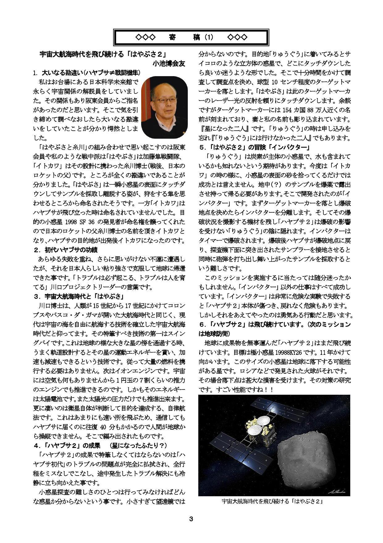 東京多摩プロバスニュース 第94号 2021年5月12日_b0000714_14212798.jpg