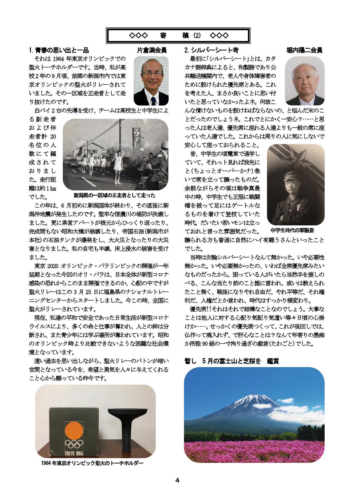 東京多摩プロバスニュース 第94号 2021年5月12日_b0000714_14213565.jpg