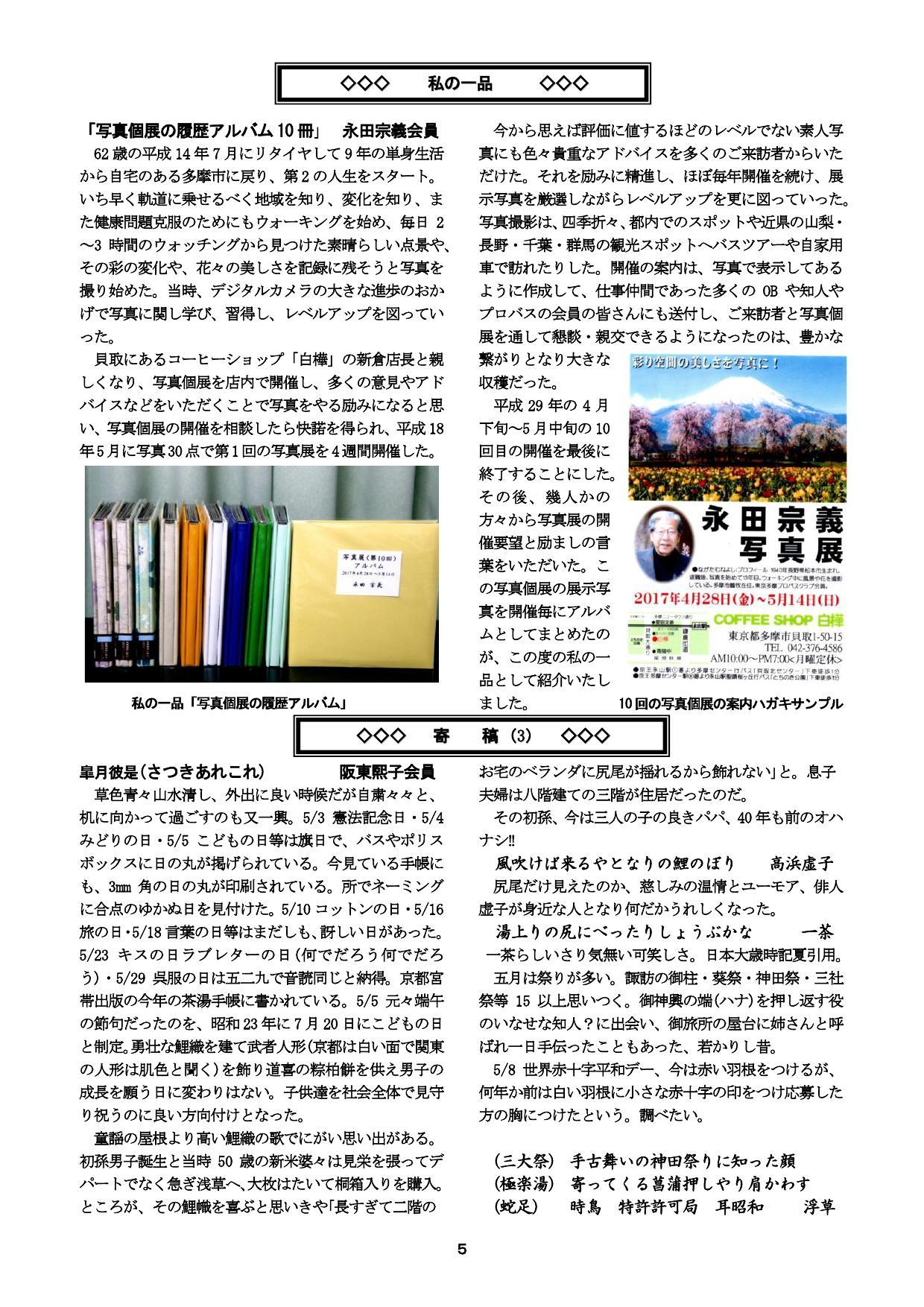 東京多摩プロバスニュース 第94号 2021年5月12日_b0000714_14214337.jpg