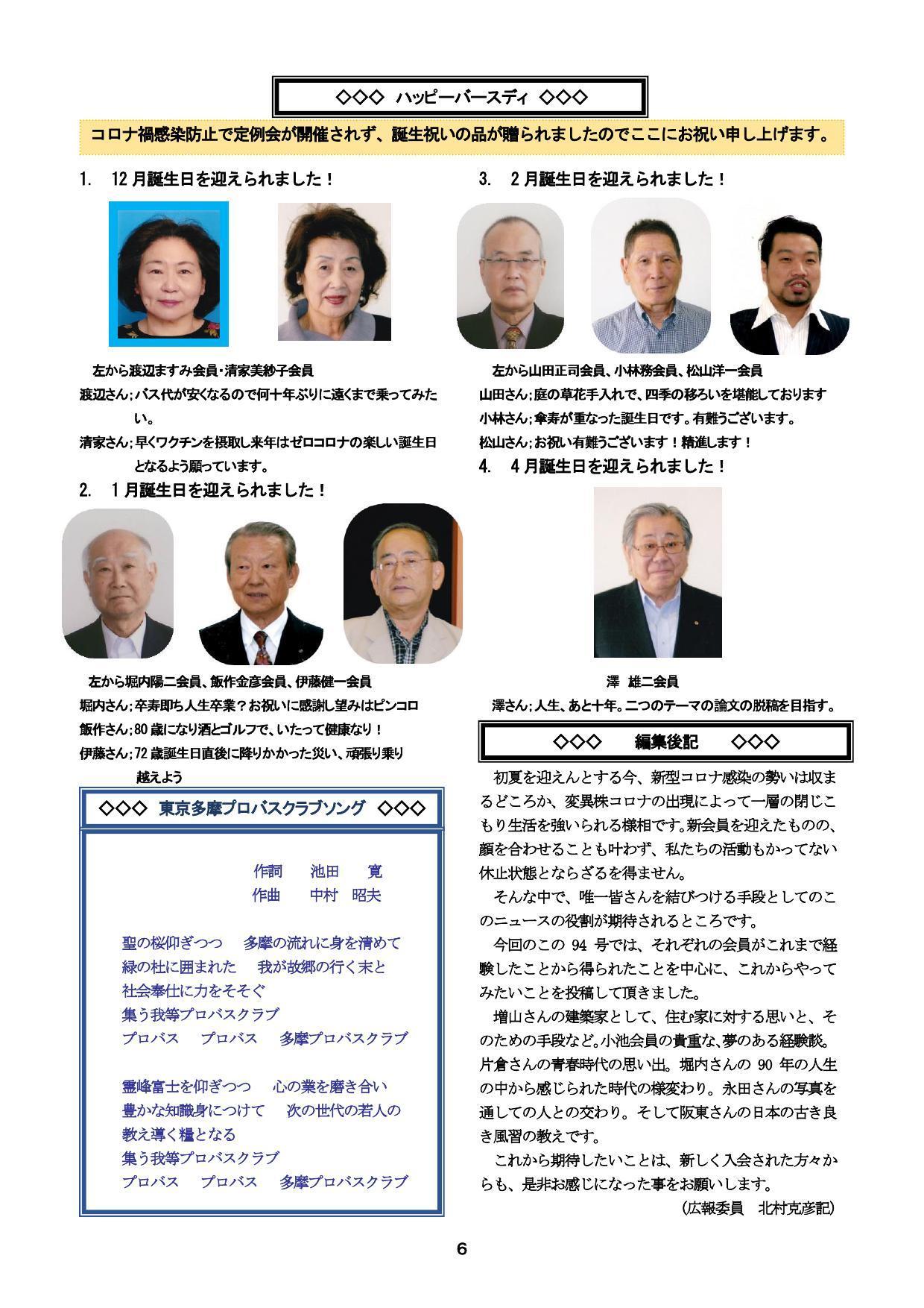東京多摩プロバスニュース 第94号 2021年5月12日_b0000714_14214900.jpg