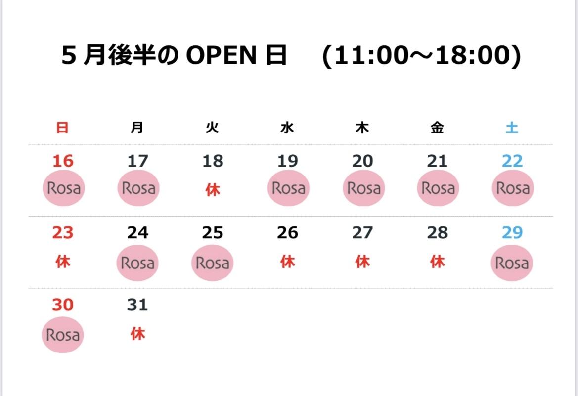 京都 セレクトショップ RosaDonna(ローザドンナ)_c0209314_18001193.jpg