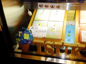 羽田空港*ディスプレイ2021 初夏_c0039736_13402201.jpg