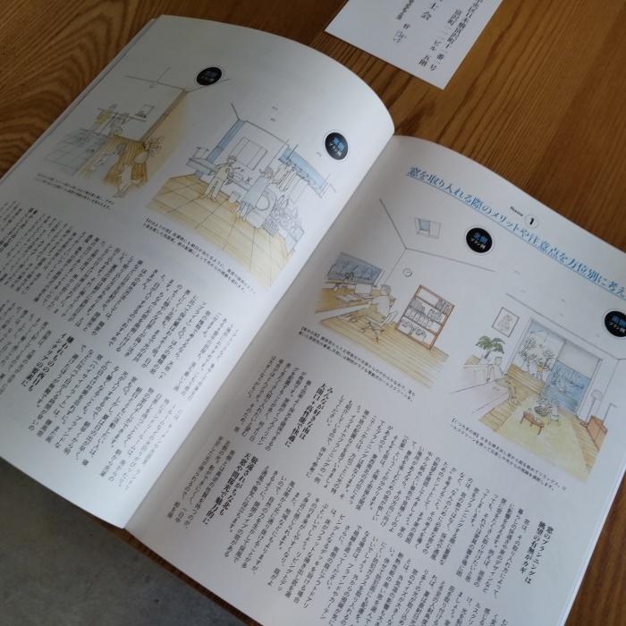 「住まいの設計」2021 6月号_f0230666_13520251.jpg