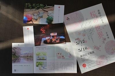 津軽びいどろ企画展「桜色の世界」_d0131668_16281760.jpg
