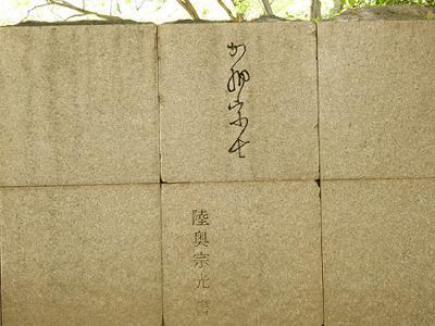 東遊園地にあるもの その8 加納宗七の像_b0051598_21294974.jpg