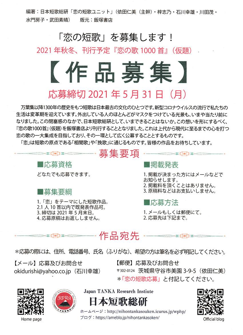 『恋の歌1000首』の刊行_c0216213_22041912.jpeg