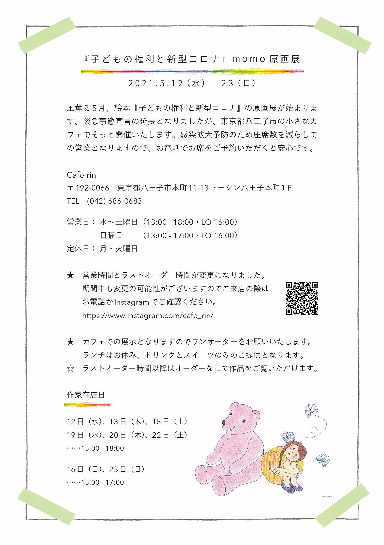 momoさんの原画展始まります。【子どもの権利と新型コロナ】_a0374325_15395210.jpg