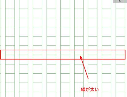 Wordの原稿用紙で途中の線が太い場合の対処方法_a0030830_14303385.png