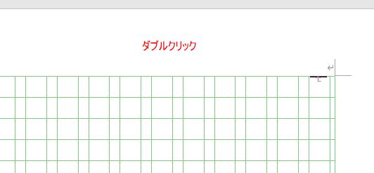 Wordの原稿用紙で途中の線が太い場合の対処方法_a0030830_15434163.png