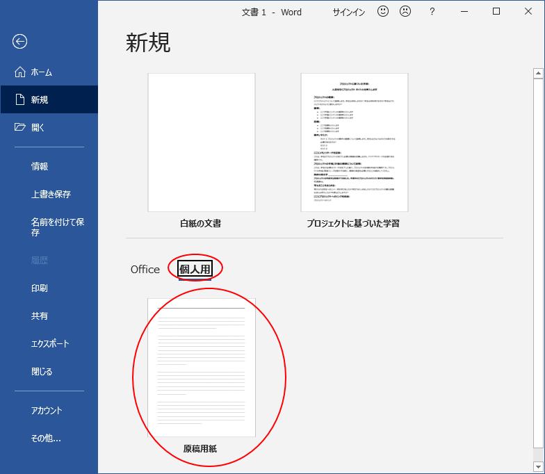 Wordの原稿用紙で途中の線が太い場合の対処方法_a0030830_16331462.png