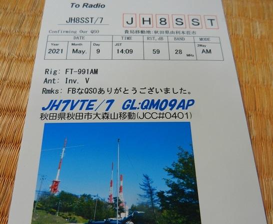 28MHz AM/SSB受信機の最終調整と久々の交信-7エリア漸くCFM_f0205744_16070655.jpg