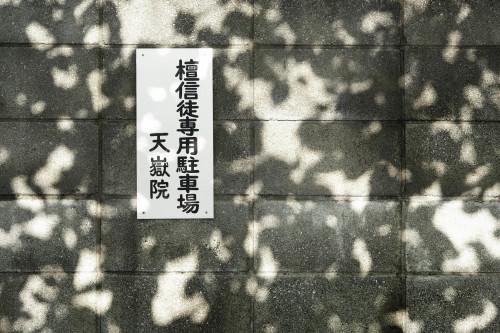 5月15日 快晴の土曜日_f0077849_18092838.jpg