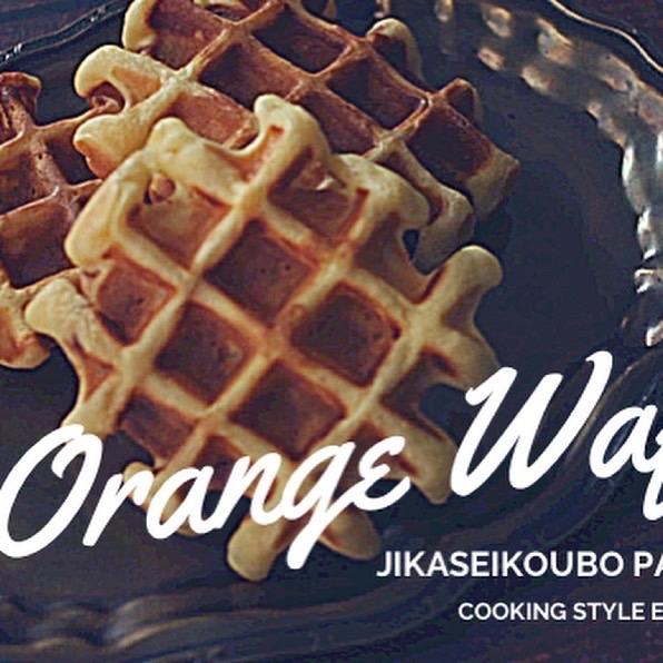パワーいっぱい、ホップ酵母でカレーカンパーニュとオレンジワッフルを焼こう。オンラインレッスンもあります。_c0162653_13084303.jpg