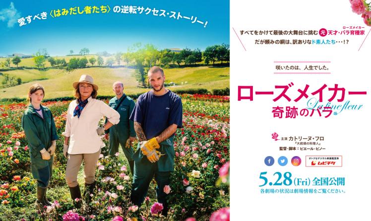 映画『ローズメイカー奇跡のバラ』_a0094959_20355558.jpg